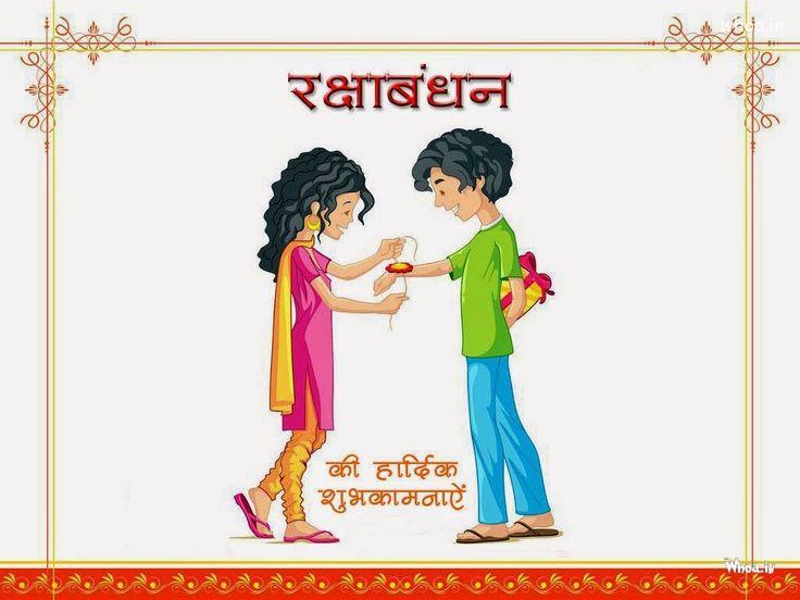 Brother Quotes Wallpaper Hd Happy Raksha Bandhan Images