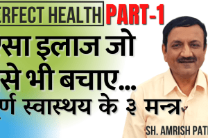 Disease Reversal with Sh. Amrish Patel – NDS (New Diet System)
