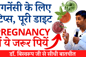 Best food for new mothers, and during pregnancy. Tips on how infertility can be reversed.