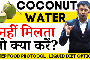 Dr Biswaroop Roy – Alternative to Coconut Water, नारियल पानी न मिले तो क्या पिए , Healthy Alternative to Coconut Water
