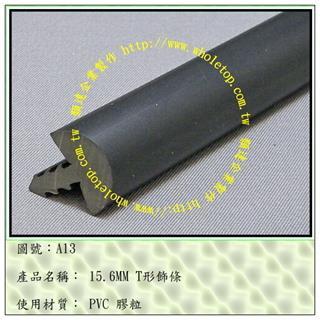 塑膠飾條、塑膠邊條、塑膠壓條、塑膠押條-顥達企業