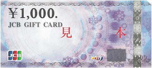 JCBギフトカード見本