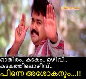 Odia Quotes Wallpaper Malayalam Movie Yodha Dialogues Page 3 Of 5 Whykol