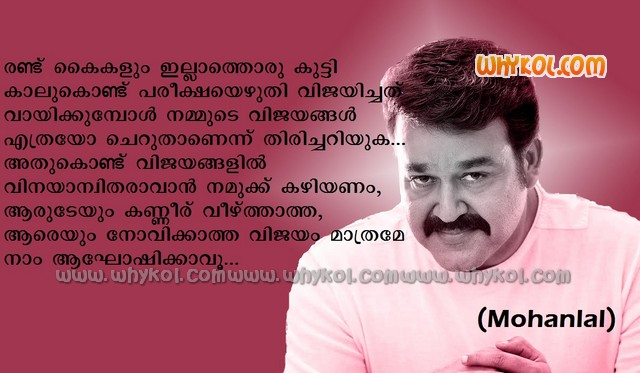 Bengali Quotes Wallpaper Mohanlal Quotes Dedicated To All Lalettan Fans Whykol