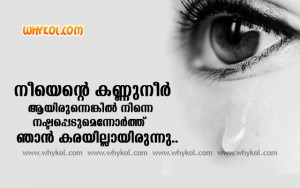 One Sided Love Quotes Wallpaper List Of Malayalam Sad Quotes 100 Sad Quotes Pictures And