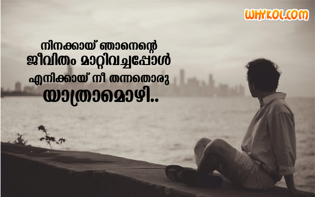 Love Lost Quotes Malayalam
