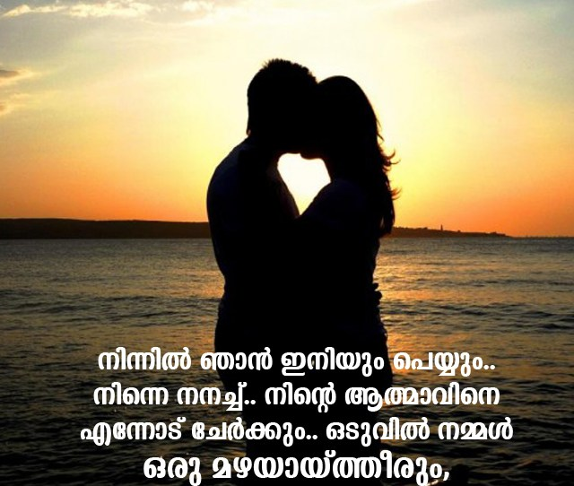 Love Quotes For Wife In Malayalam Iyume Love Is Mater