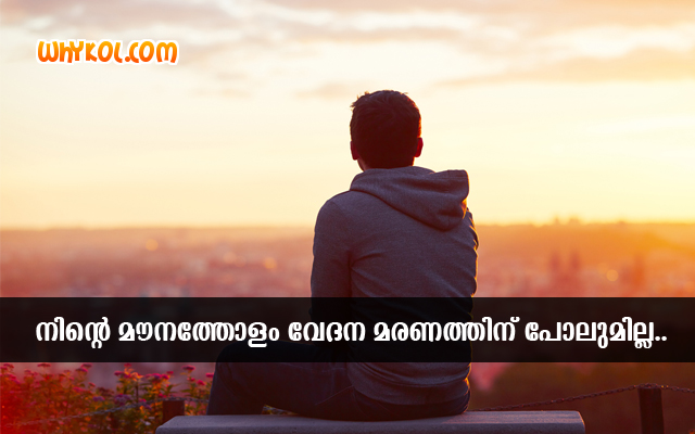 Odia Quotes Wallpaper Sad Love Death Quotes Malayalam Lost Love Images