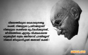 Self Confidence Quotes Wallpapers In Hindi List Of Malayalam Inspiring Quotes 100 Inspiring Quotes