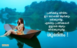 Odia Quotes Wallpaper List Of Malayalam Good Morning Quotes 100 Good Morning