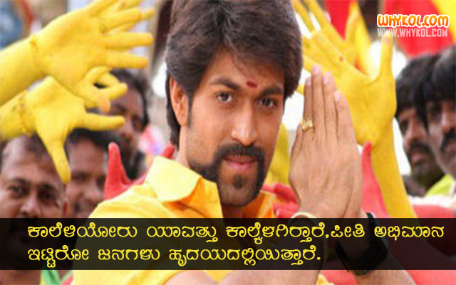 Yash dialogue in Rajahuli moviewhykol kannada