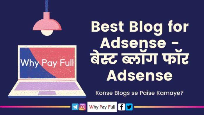 Best Blog for Adsense - बेस्ट ब्लॉग फॉर Adsense