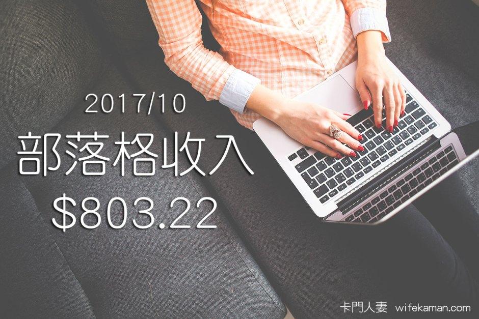 2017年10月部落格收入