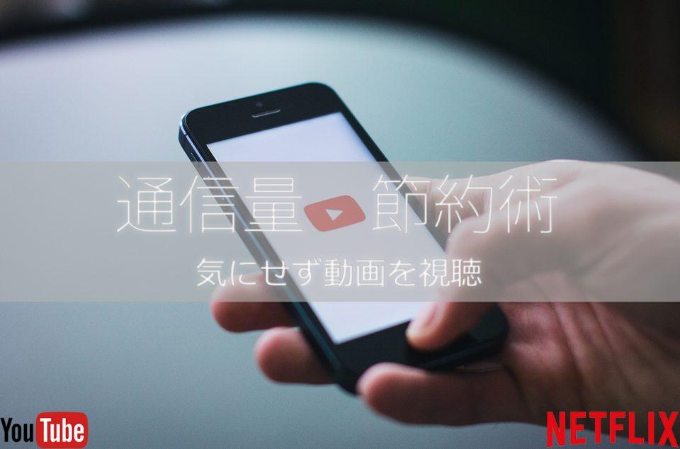YouTube・Netflix・動画の通信量を節約する方法はこれだ!