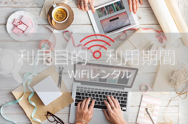 WiFiレンタルの利用期間別の利用目的