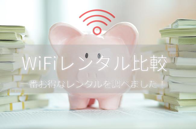 無制限WiFiルーターのレンタル料金を3社で徹底比較!