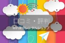 WiFiレンタル口コミ・評判