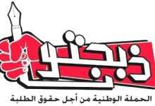 """Photo of ذبحتونا تعتصم غدًا أمام وزارة التعليم العالي تحت شعار """"ظلمتونا"""""""