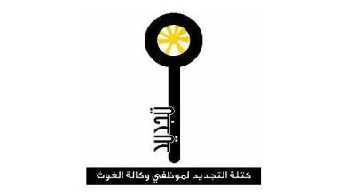 Photo of مطالبات بتحرك لمواجهة قرارات وكالة الغوث لفصل موظفين وتقليص الخدمات