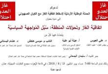 Photo of ندوة اتفاقية الغاز وتحولات المنطقة: سبل المواجهة السياسية