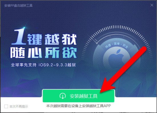 How to Jailbreak iOS 9.3.3 - 9.3.2 with Pangu jailbreak?