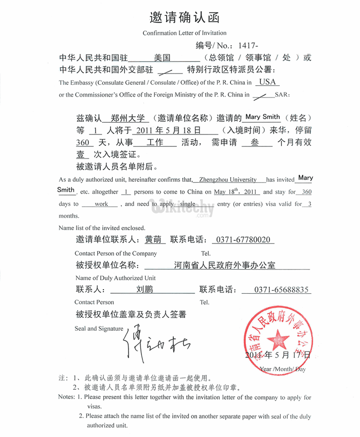 China visa invitation letter of duly authorized unit invitationjpg chinese visa invitation letter of duly authorized unit thecheapjerseys