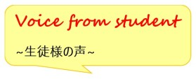Voice from student