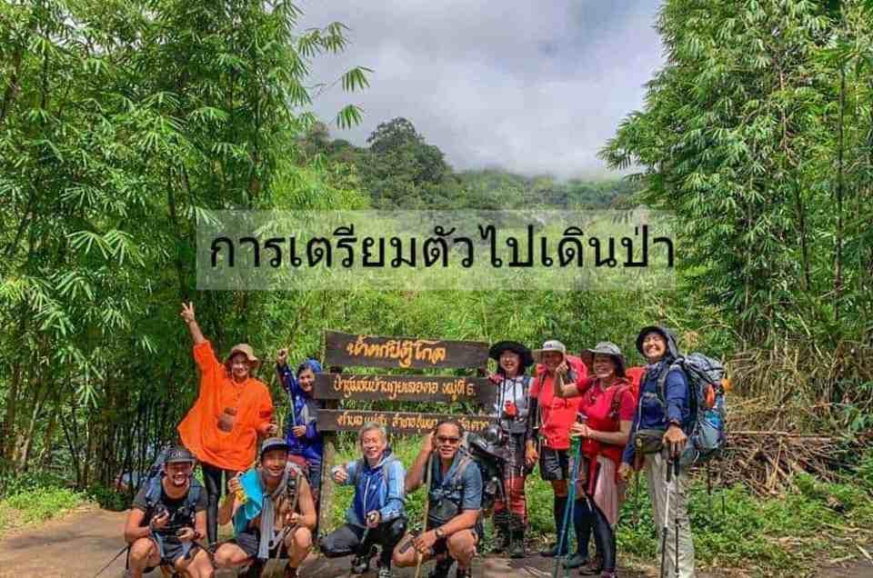 การเตรียมตัวไปเดินป่า/น้ำตก (Trekking Guide)