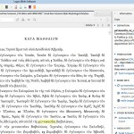 Special Project: Reading the Greek NT