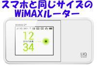 wimax%e3%83%ab%e3%83%bc%e3%82%bf%e3%83%bc
