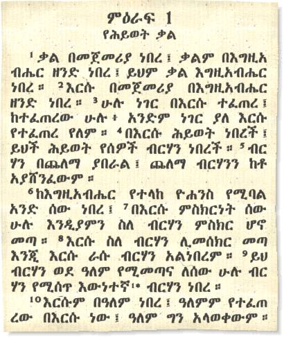 Typesetting Ethiopic