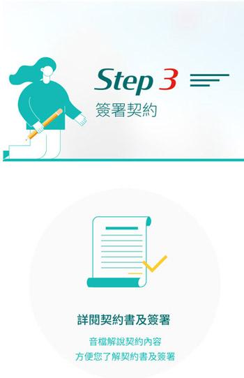 中國信託證券/線上開戶只要簡單3步驟