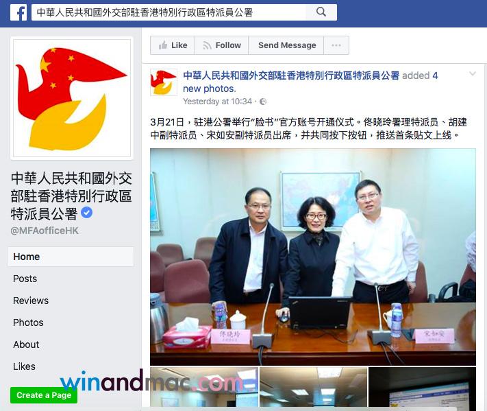 中國外交部駐香港特派員公署 Facebook藍剔加簡體狂吸劣評? - winandmac.com