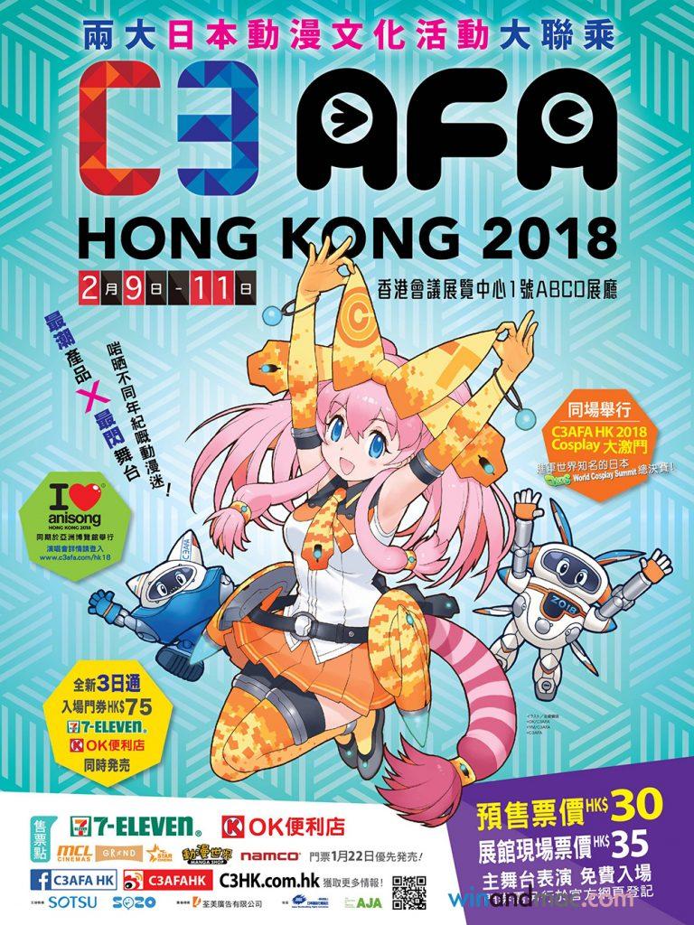 C3AFA Hong Kong 2018來了! 兩大日本動漫活動大聯乘?! - winandmac.com
