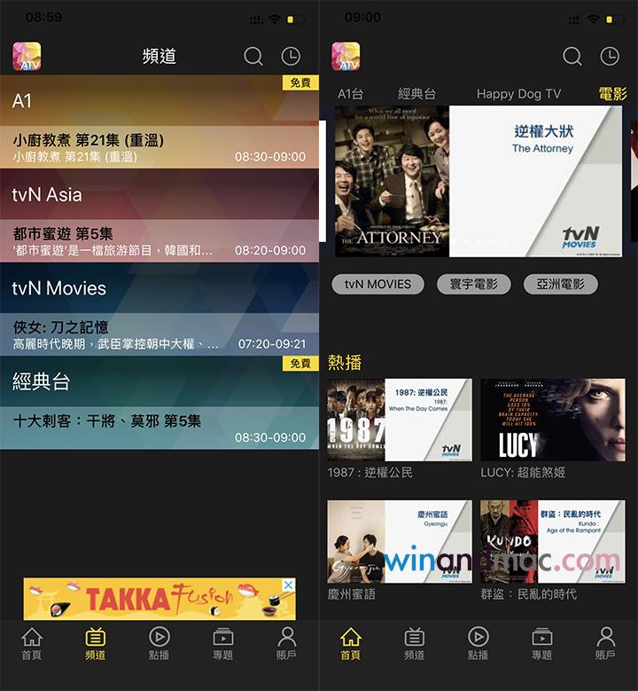 好無無睇亞視app又唔同咗樣? 加咗tvN電影臺是否要支持下 - winandmac.com
