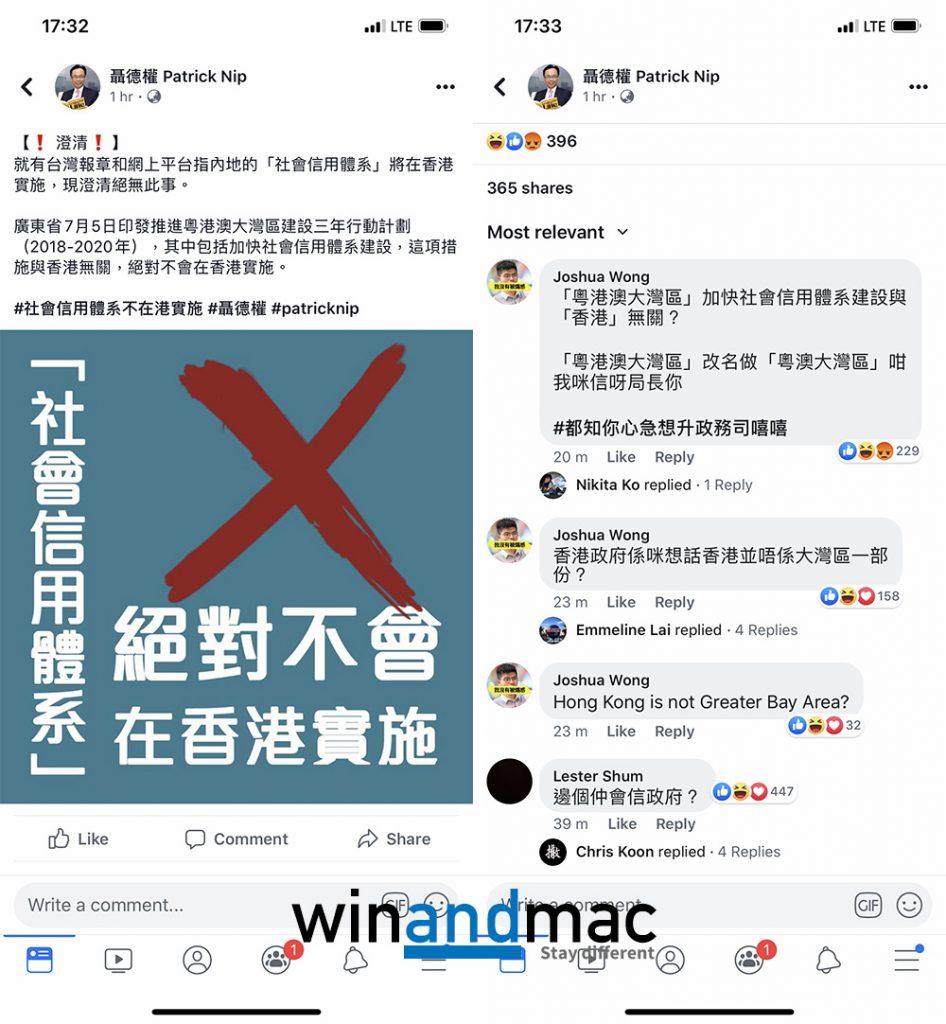 社會信用體系評分系統將在香港實行? 政府官聶德權澄清都無用 - winandmac.com