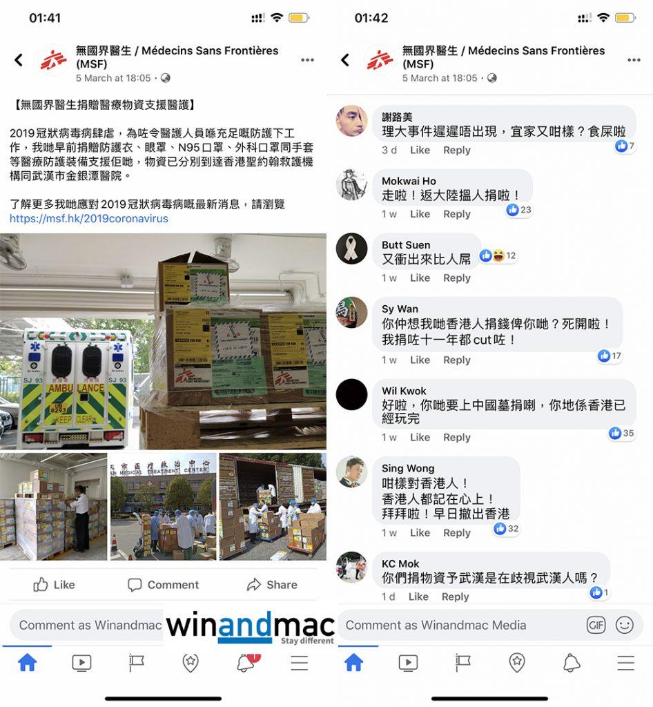 無國界醫生捐物資和口罩上武漢 網民:「又衝出來比人x」 - winandmac.com