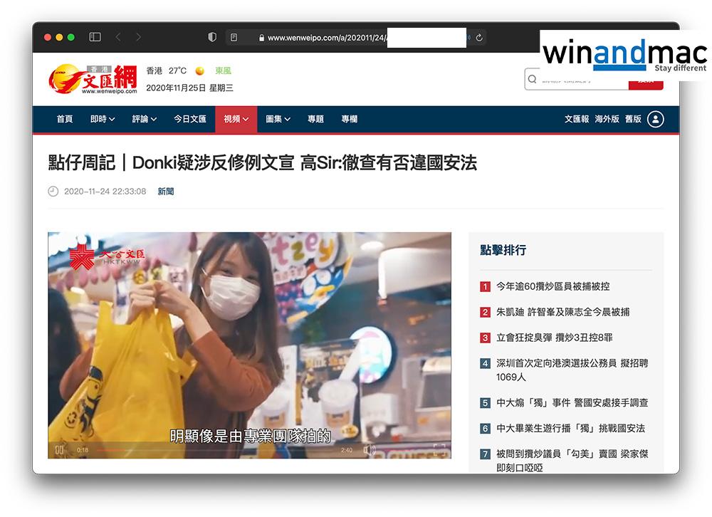 黨媒終於燒到Don Don Donki激安の殿堂 大罵黃色宣傳又指涉違反國安法 - winandmac.com