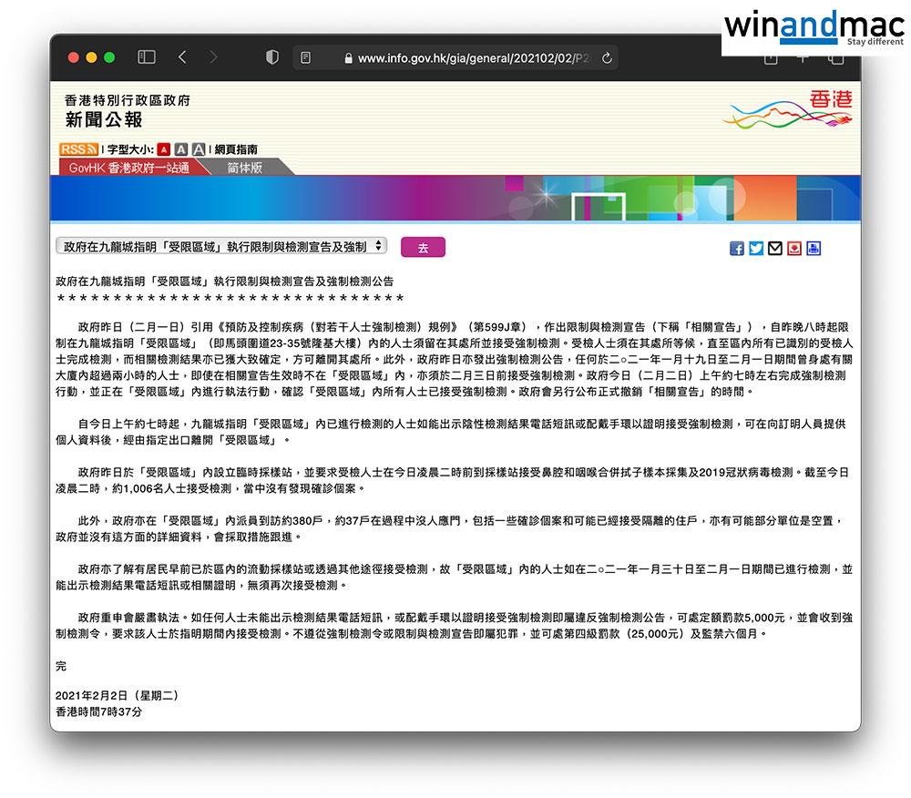 四區今早陸續解封 暫時全部都係⋯ - winandmac.com