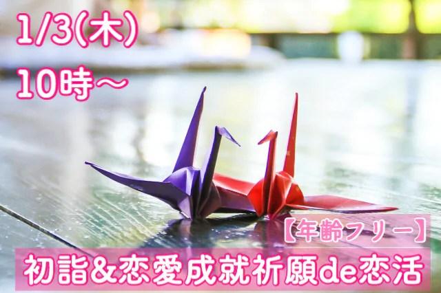 【終了】1月3日(木)10時~あの恋愛成就で有名な神社にて初詣&恋愛成就祈願DE恋活!