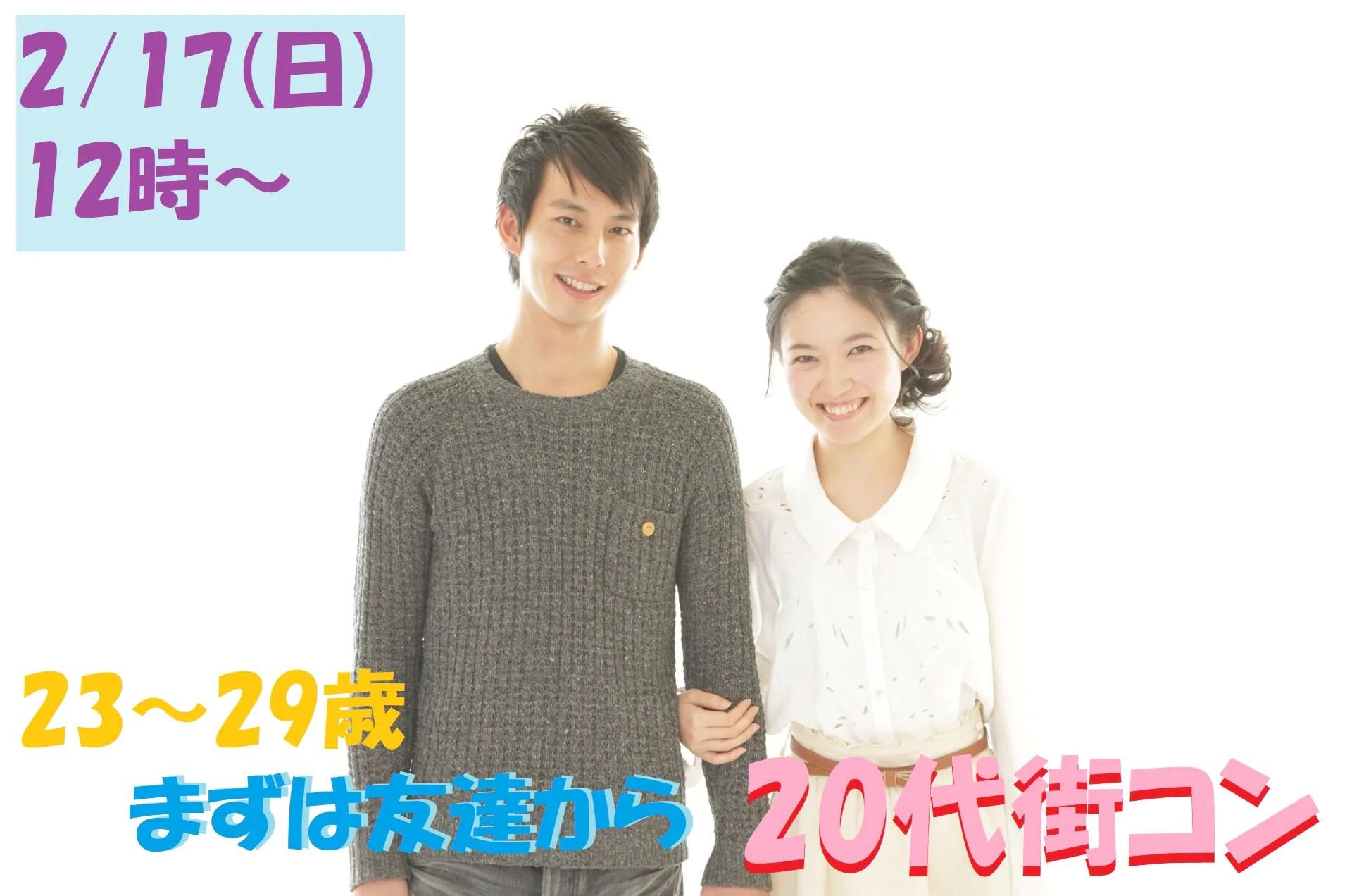 【終了】2月17日(日)12時~【23~29歳】まずは友達から!20代街コン!