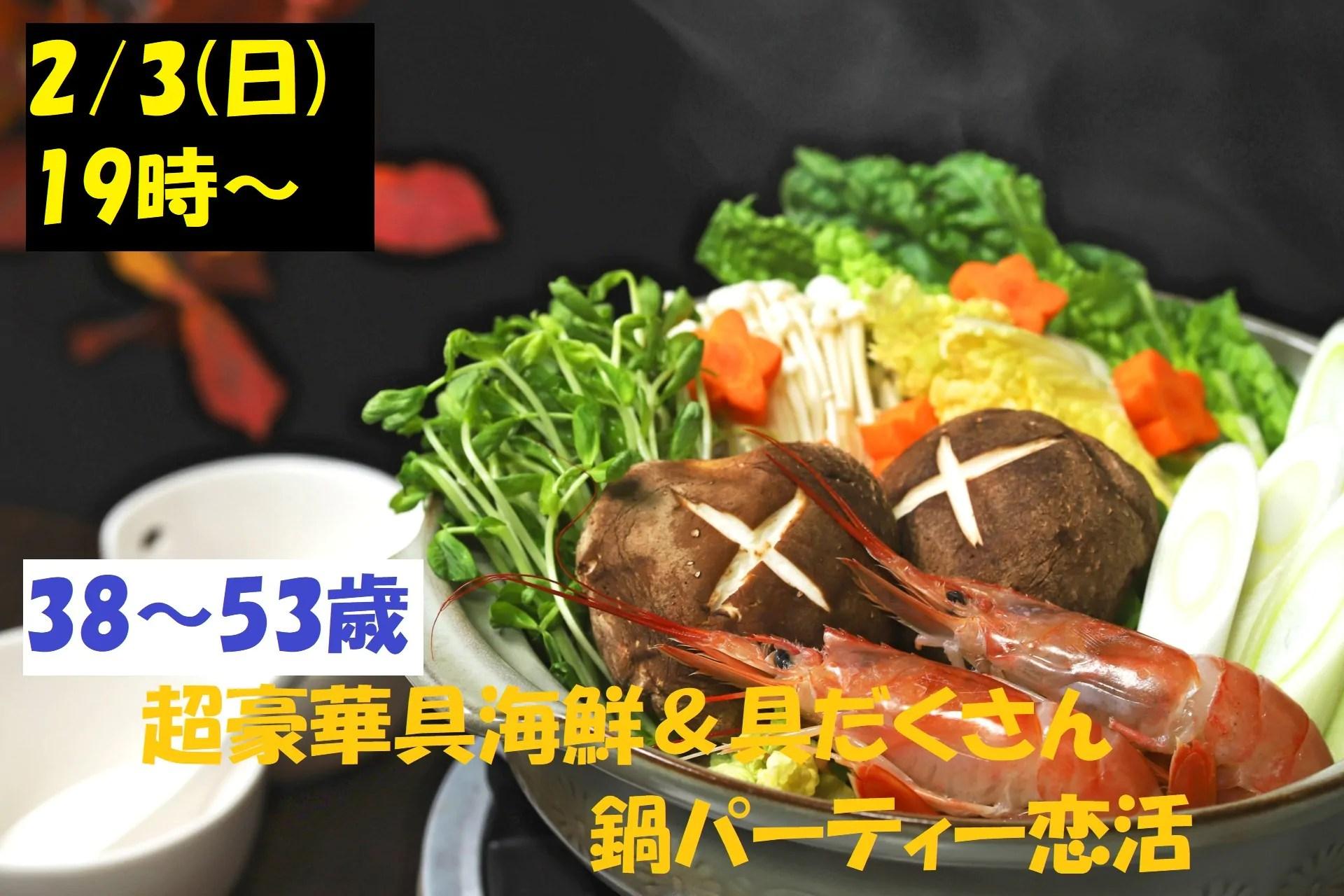 【終了】2月3日(日)19時~【38~53歳】40代中心!超豪華海鮮&具だくさん鍋パーティ恋活!