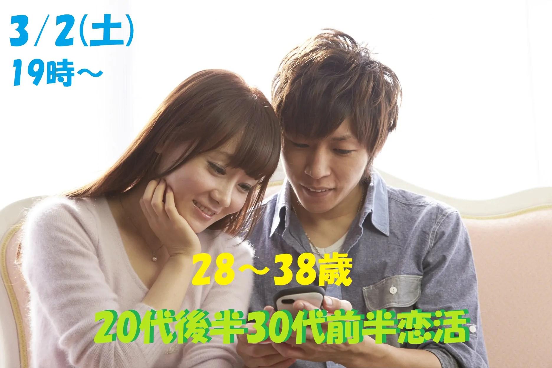 【終了】3月2日(土)19時~【28~38歳】良い人がいたら結婚したい!20代後半30代前半恋活!