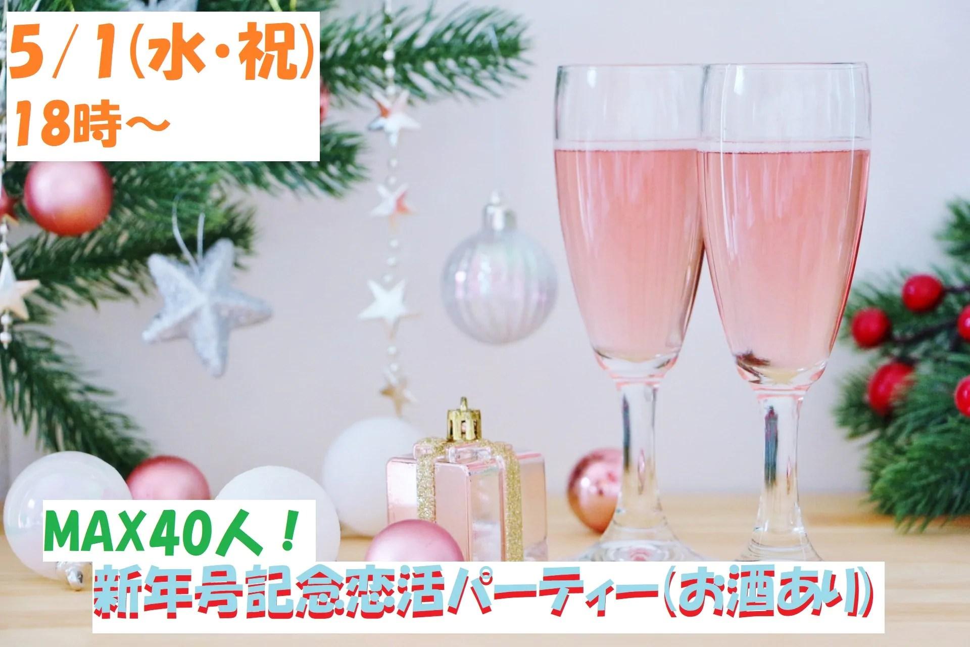 【終了】5月1日(水・祝)18時~新元号おめでとう!MAX40人!新元号記念恋活パーティー(お酒有)