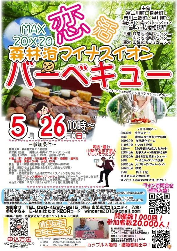 【終了】5月26日(日)10時~MAX20×20!【7市町合同】森林浴マイナスイオンBBQ恋活!