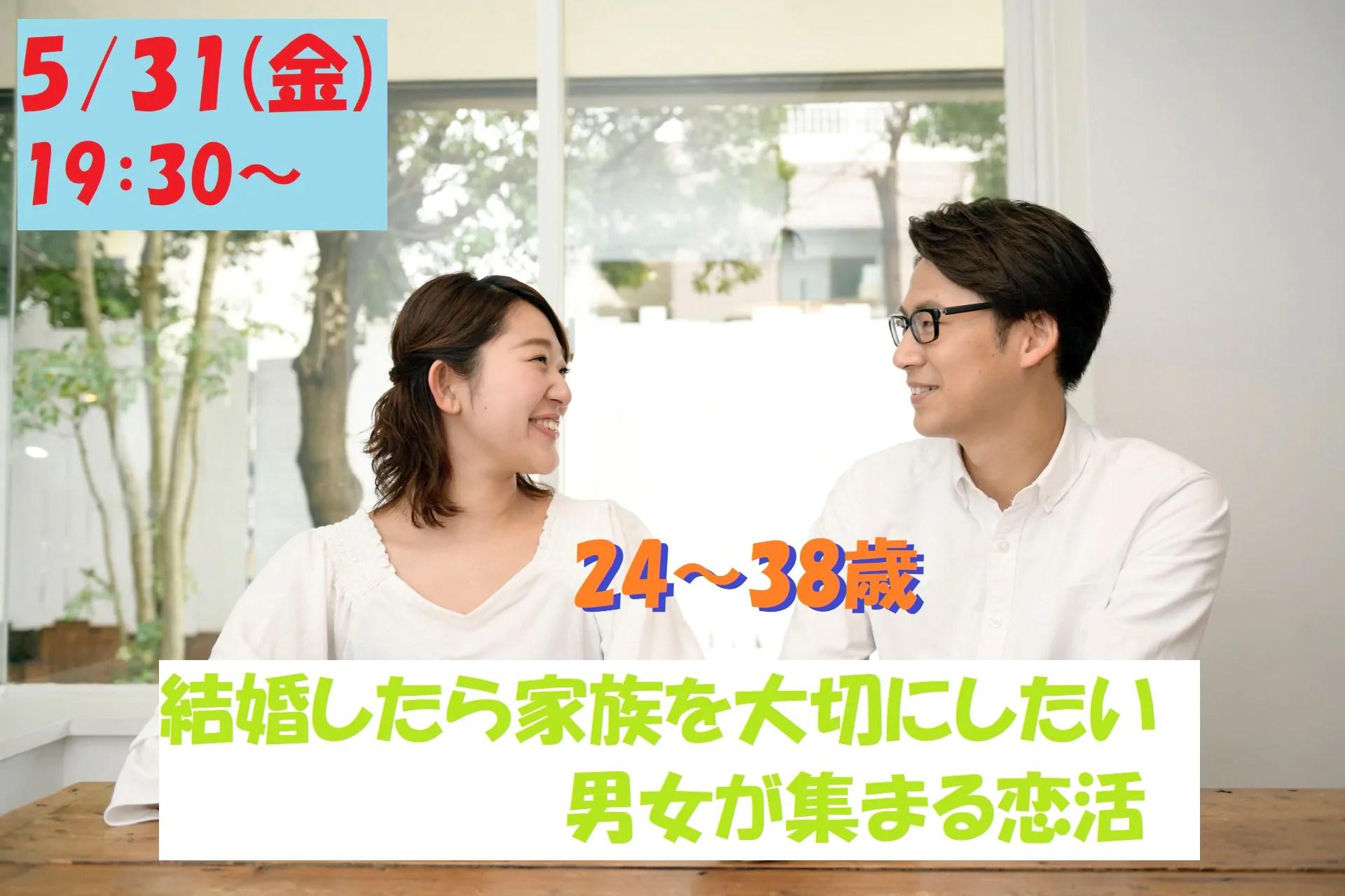 【終了】5月31日(金)19時30分~【24~38歳】フィーリングが合えば進展したいな!結婚したら家族を大切にしたい男女が集まる恋活!