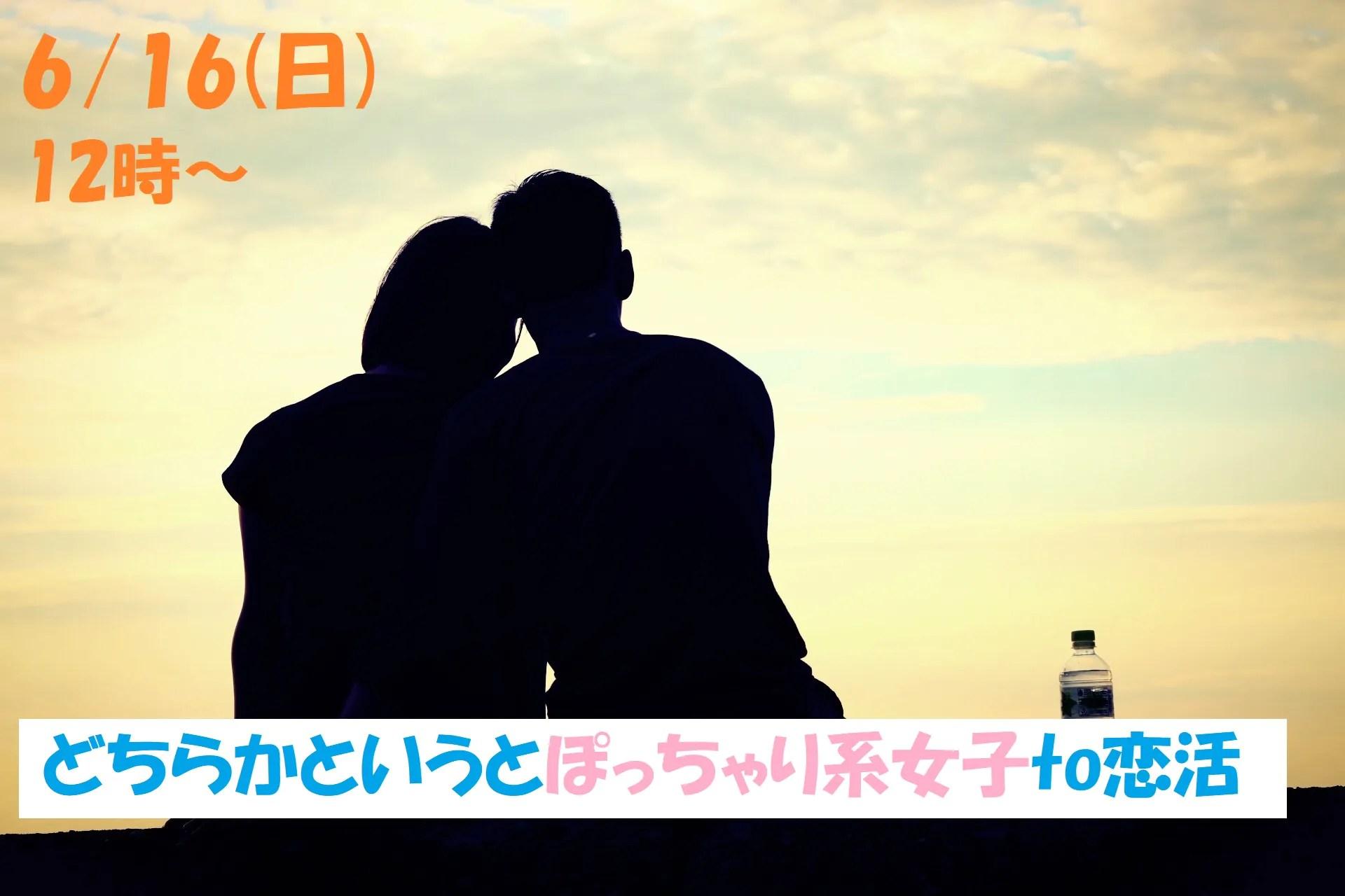 【終了】6月16日(日)12時~どちらかというとぽっちゃり系女子 to 恋活!