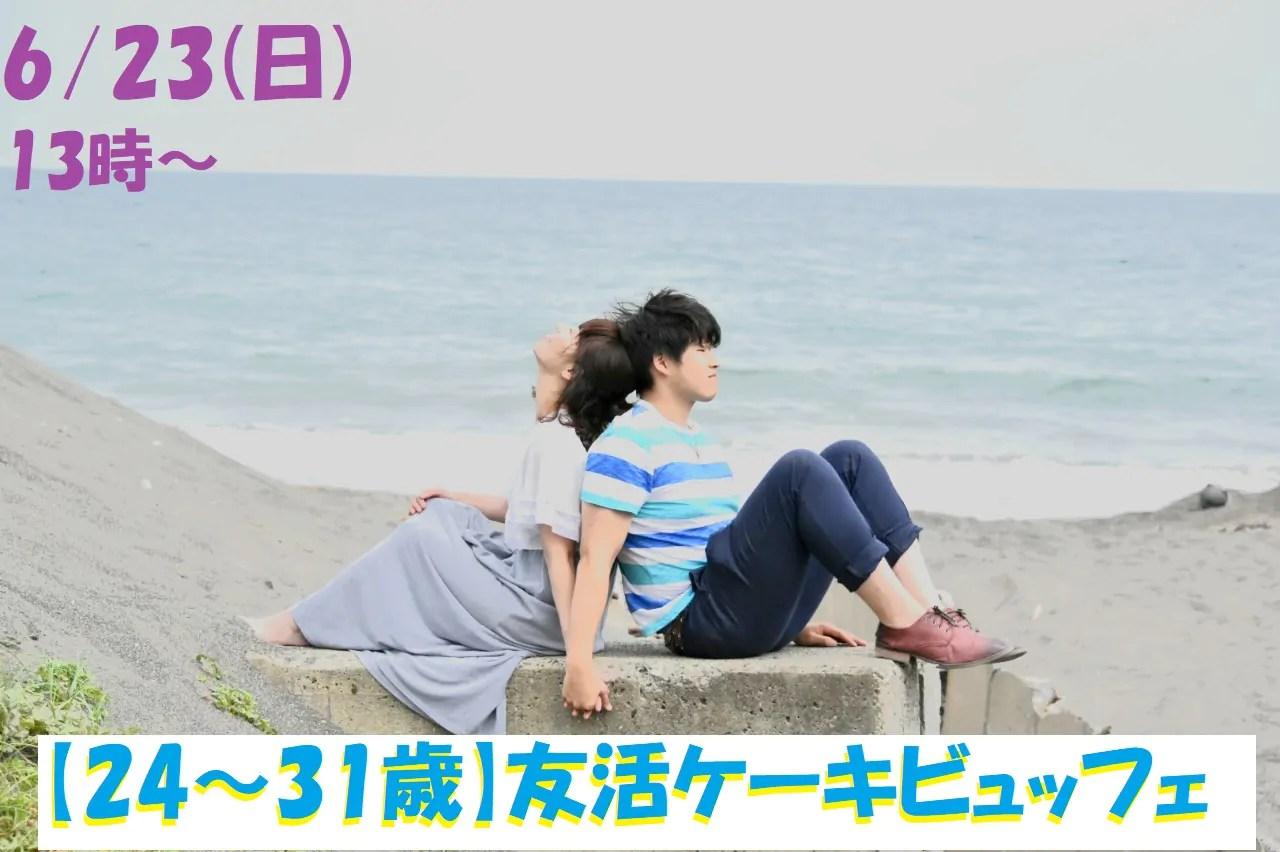 【終了】6月23日(日)13時~【24~31歳】まずは友達が欲しい!友活ケーキビュッフェ!