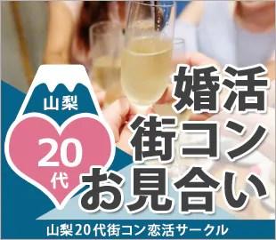山梨20代街コン恋活サークル