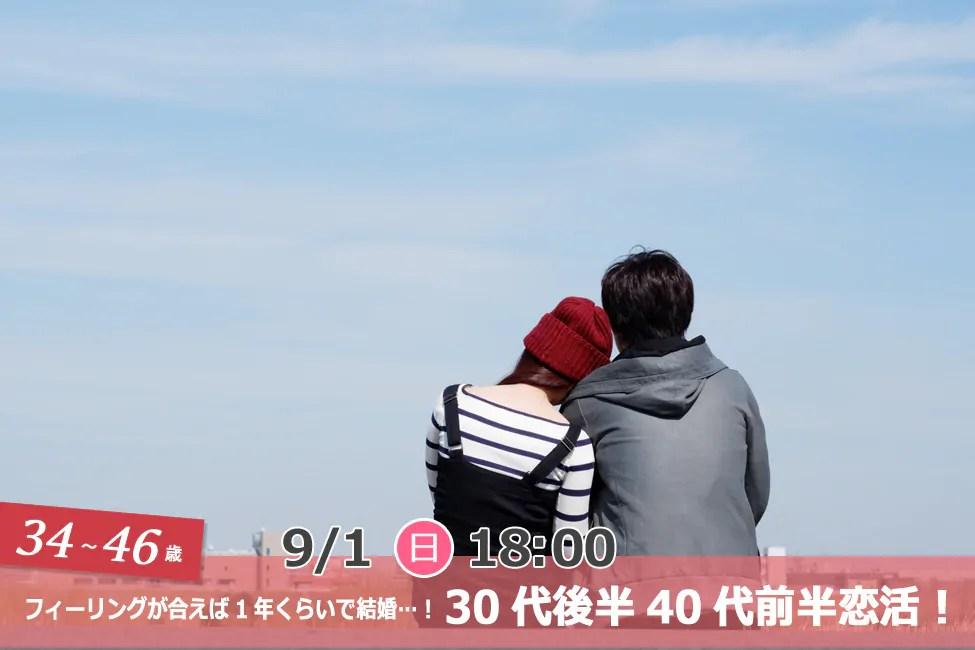 【終了】9月1日(日)18時~【34~46歳】フィーリングが合えば1年くらいで結婚したいな…!30代後半40代前半恋活!